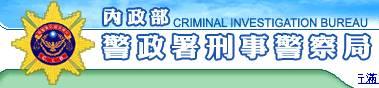 Criminal Investigation Bureau